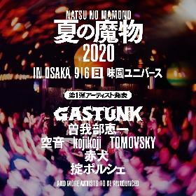 『夏の魔物2020』大阪編9月に開催決定 GASTUNK、曽我部恵一、空音ら第1弾出演アーティストも発表に