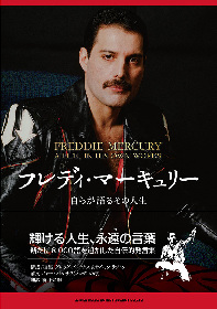 クイーンのメンバー、曲作り、私生活まで フレディ・マーキュリー自身が語る『フレディ・マーキュリー ⾃らが語るその⼈⽣』発売へ