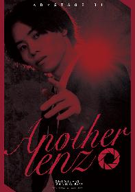 太田将熙のソロカットでデザインされたメインビジュアルが公開 舞台『Another lenz』