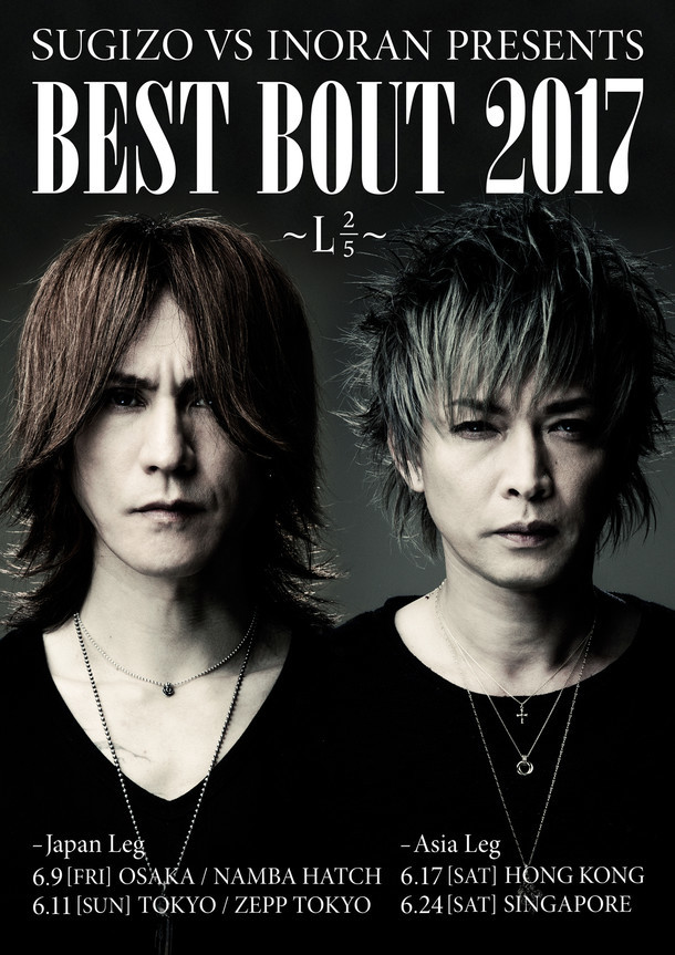 「SUGIZO vs INORAN PRESENTS BEST BOUT 2017 ~L2/5~」ビジュアル
