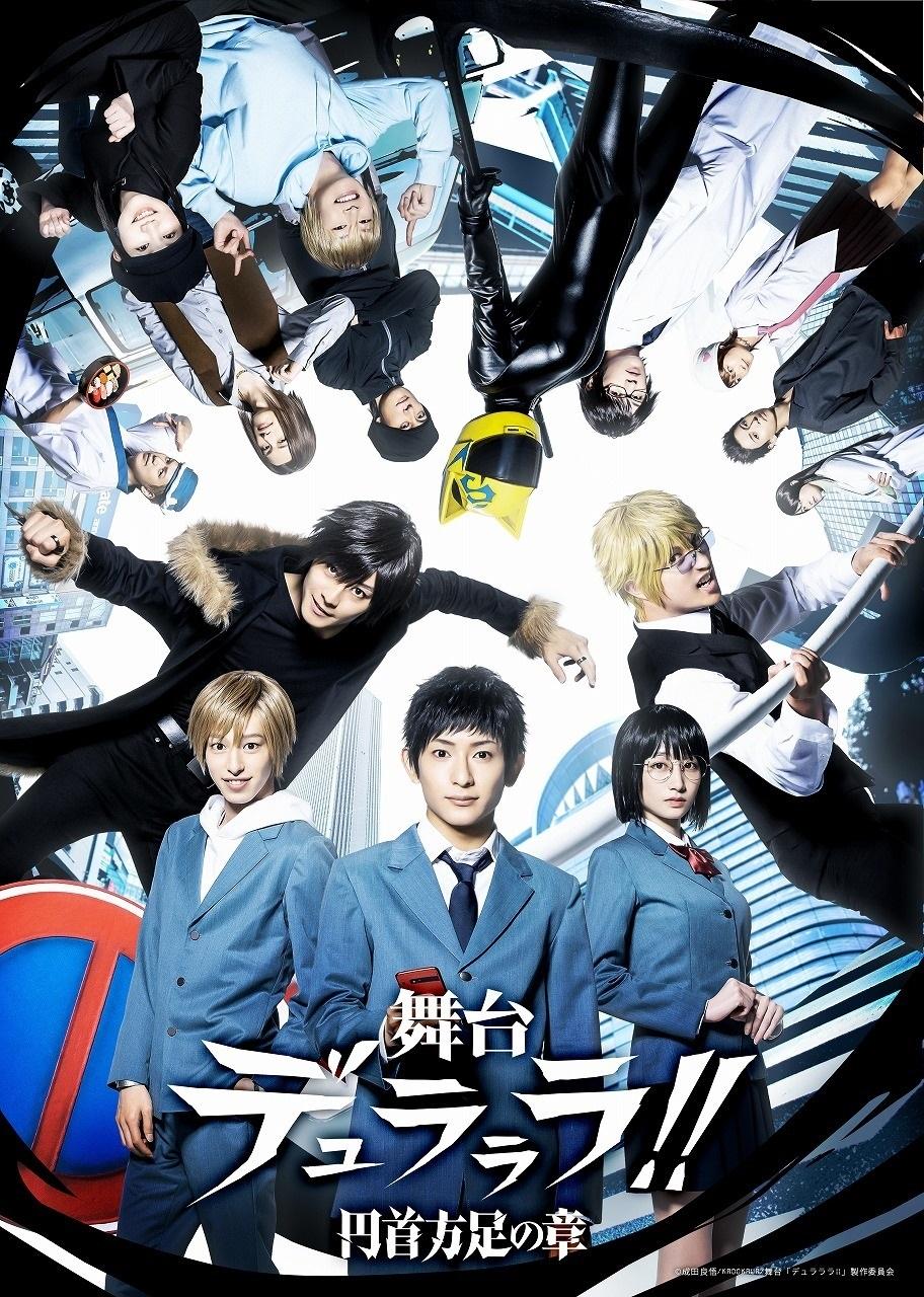 舞台「デュラララ‼」~円首方足の章~  (C)成田良悟/KADOKAWA/舞台「デュラララ!!」製作委員会