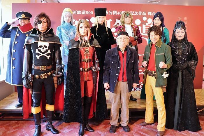 (前列左から)平方元基、凰稀かなめ、松本零士、中川晃教、松下由樹(後列左から)お宮の松、美山加恋、木下晴香、前山剛久、矢沢洋子