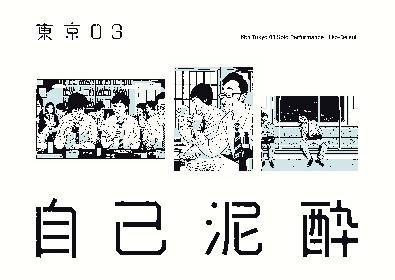 東京03、単独公演の追加公演ゲストに大水洋介(ラバーガール)、バカリズムが決定