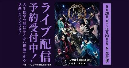 ミュージカル『刀剣乱舞』~幕末天狼傳~、全公演をDMM.comでライブ配信