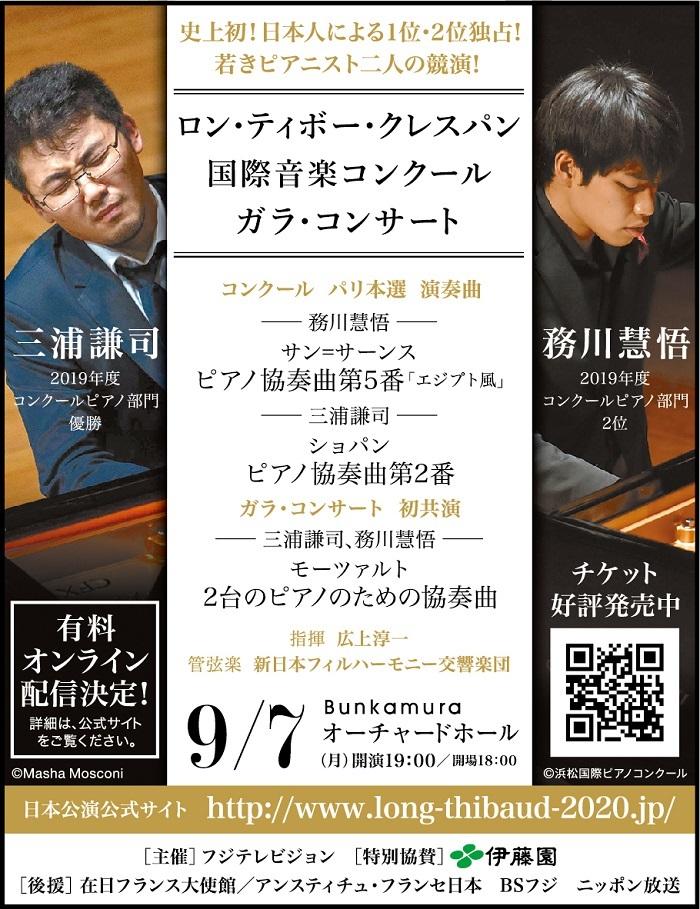 ロン・ティボー・クレスパン国際音楽コンクール ガラ・コンサート