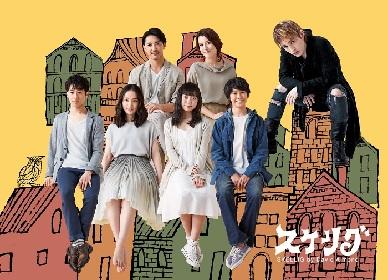 浜中文一主演の舞台『スケリグ』 初日公演・追加公演のオンデマンド配信が決定
