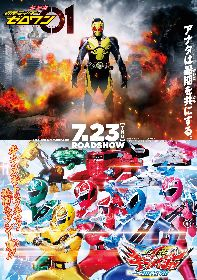 『仮面ライダーゼロワン』『魔進戦隊キラメイジャー』2本立て映画が夏に公開へ 特報映像も解禁に