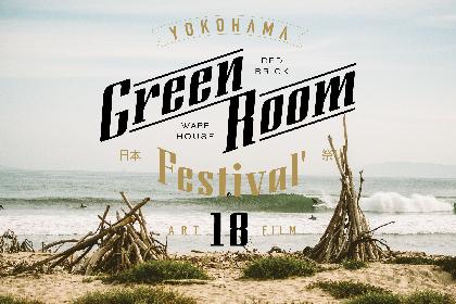 『GREENROOM FESTIVAL'18』、2018年も開催決定 第一弾出演発表でジミークリフ
