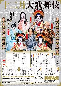 名作と新作が光る『十二月大歌舞伎』夜の部レポート 玉三郎の白雪姫に、梅枝&児太郎が奮闘、松緑が初役でトラウマ級の存在感を発揮