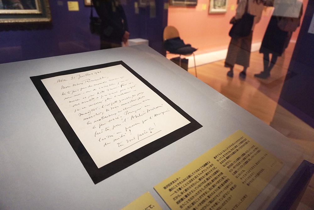 アンリ・マティスからジョルジュ・ルオーへの書簡、ニースにて(1941年7月31日 ジョルジュ・ルオー財団、パリ)