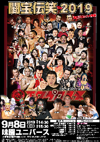 西口プロレスが9/8に大阪上陸! メインで小猪木と船木誠勝が一騎打ち