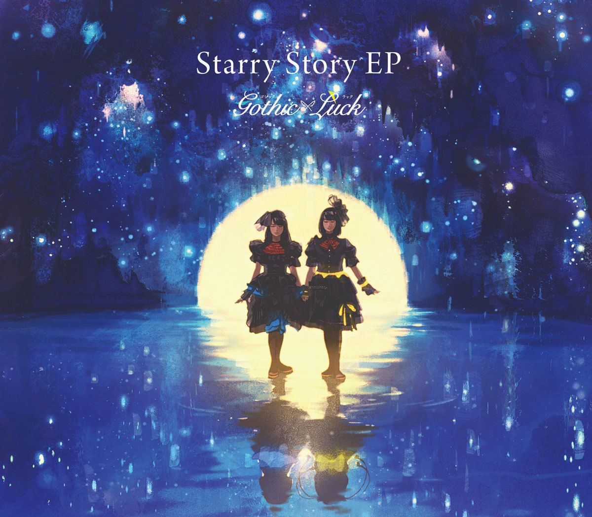 Gothic×Luck「Starry Story」 EP 初回限定盤 (C)けものフレンズプロジェクト2A