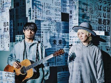 吉田山田、ベストアルバム『吉田山田大百科』に収録される新曲「いくつになっても」のミュージックビデオを公開