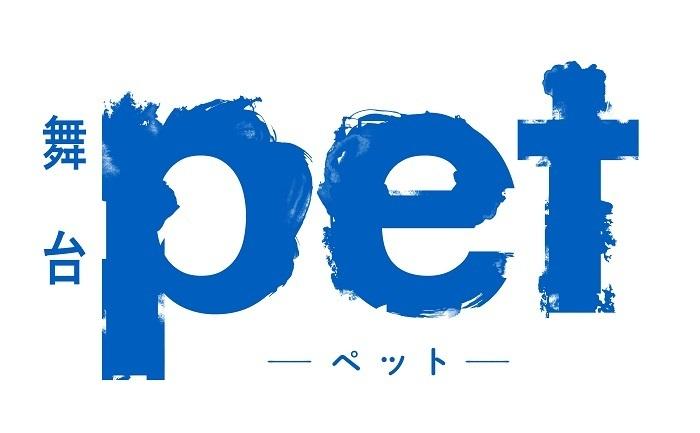 アニメ「pet」 (C)三宅乱丈・KADOKAWA/ツインエンジン 舞台「pet」  (C)三宅乱丈・KADOKAWA /舞台「pet」製作委員会