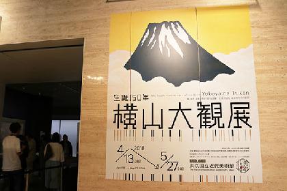 """『生誕150年 横山大観展』レポート 「富士」からレア作品まで、見どころたっぷりな""""オール大観""""!"""