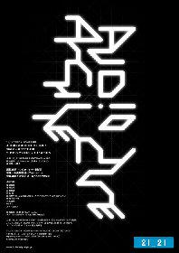 Cornelius新曲×9組の映像作家がコラボ 『AUDIO ARCHITECTURE展』6月開催