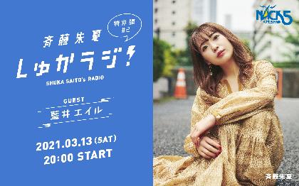 斉藤朱夏のラジオ番組『斉藤朱夏 しゅかラジ!』特別編に、藍井エイルがゲスト出演