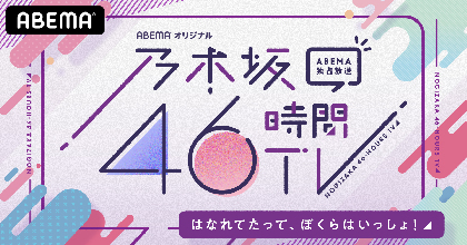 乃木坂46の『46時間TV』ABEMAでの独占配信が決定 メンバー45名が集合したオンライン記者会見の実施も