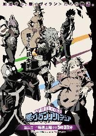 内山昂輝のコメント到着 TVアニメ『僕のヒーローアカデミア』ヴィランアカデミア編のキービジュアル解禁