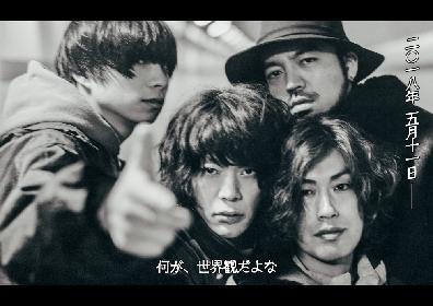 クリープハイプ 4年ぶり日本武道館ライブ決定、意味深な新アーティスト写真も公開
