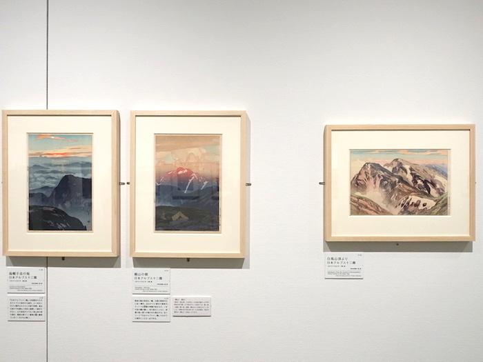 左から《鳥帽子岳の旭 日本アルプス十二題》、《劔山の朝 日本アルプス十二題》、《白馬山頂より 日本アルプス十二題》大正15年 千葉市美術館/個人