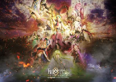2.5次元ジャンルの舞台をはるかに超えた作品 『Fate/Grand Order THE STAGE -絶対魔獣戦線バビロニア-』東京公演がスタート