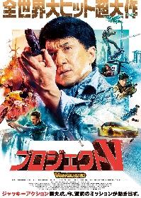 ジャッキー・チェン主演『急先鋒/VANGUARD』が『プロジェクトV』として日本公開へ 65歳のアクションシーンが予告編で解禁
