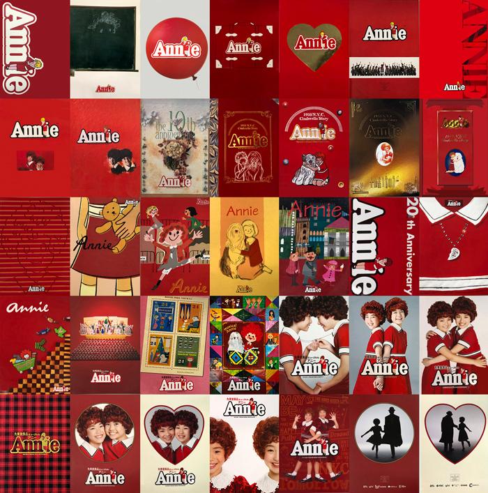 ミュージカル『アニー』日本テレビ版初演の1986年~2018年のパンフレット表紙33点+背表紙2点 (資料提供:日本テレビ)