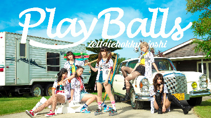 絶対直球女子!プレイボールズが東京Dに登場! 6/25は『日米対抗ソフトボール』