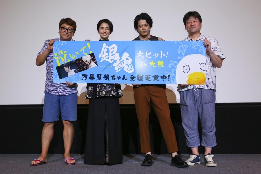 左から、福田雄一監督、長澤まさみ、小栗旬、佐藤二朗 『銀魂』大阪舞台あいさつ