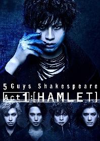 『ハムレット』を男性5人で紡ぐミュージカル『5 Guys Shakespeare Act1:[HAMLET]』メインビジュアルが解禁