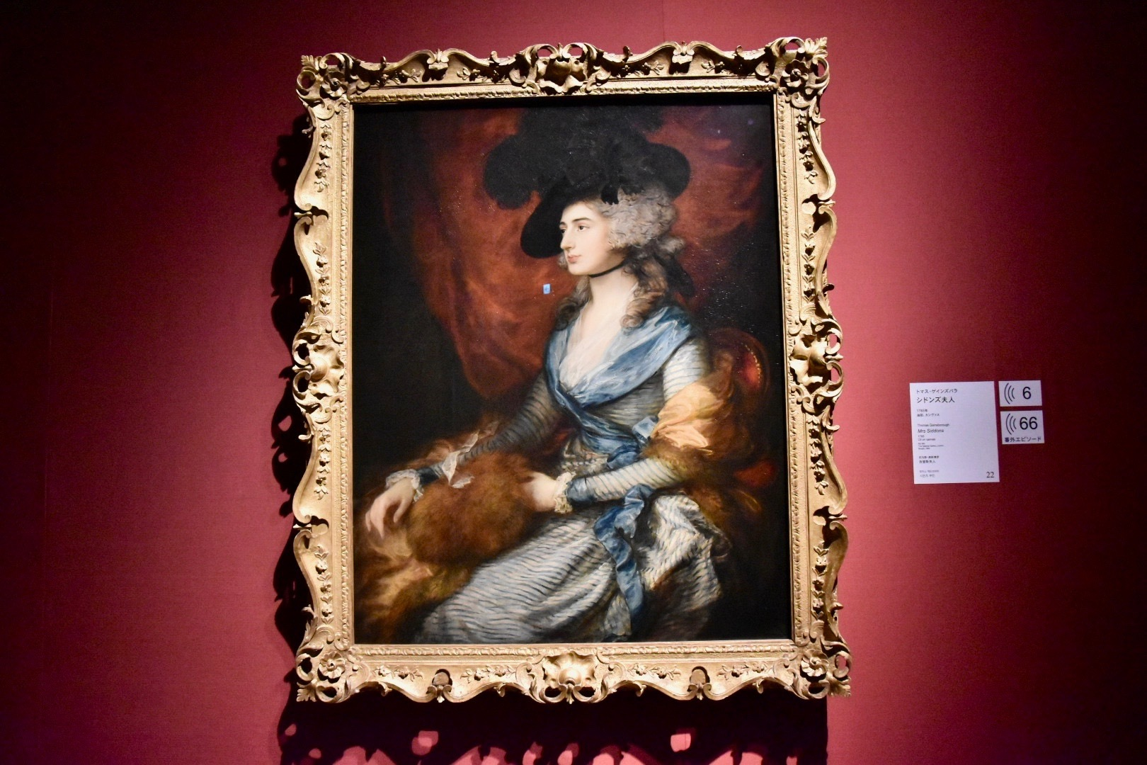 トマス・ゲインズバラ《シドンズ夫人》1785年