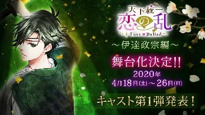 伊達政宗役は井阪郁巳 恋愛ドラマアプリ「天下統一恋の乱 Love Ballad」が舞台化、キャスト第1弾が発表
