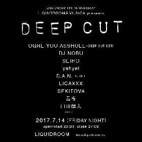 ライブ&DJイベント『DEEP CUT』第2弾出演発表でyahyel、D.A.N.、SEIHO、LICAXXX、SEKITOVA、呂布、山田健人
