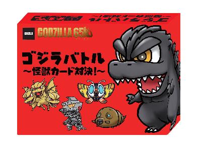 ゴジラ生誕65周年、人気怪獣たちの対決をカードで再現!『ゴジラバトル~怪獣カード対決!~』発売決定