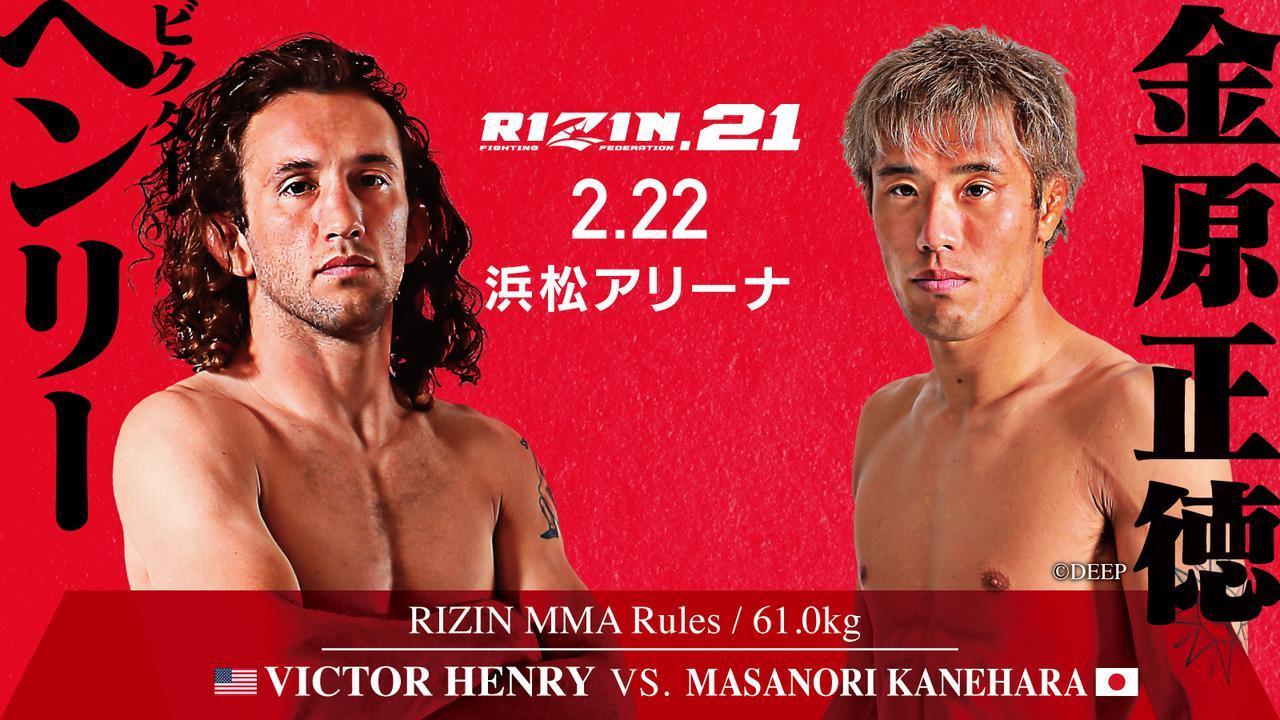 『RIZIN.21』第9試合(セミファイナル)ビクター・ヘンリーvs金原正徳