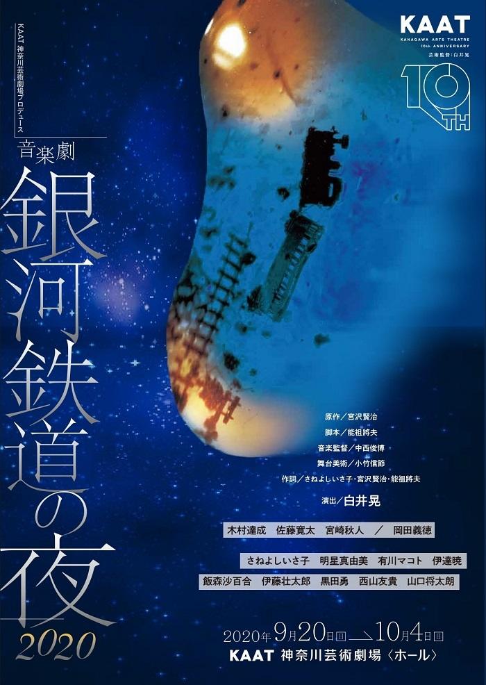 音楽劇『銀河鉄道の夜 2020』