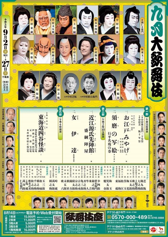 『九月大歌舞伎』