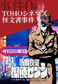 ゴジラヘッドの盗難を阻止せよ!リアル捜査ゲーム『歌舞伎町 探偵セブン』に初心者向けの「事件0(入門編)」が登場