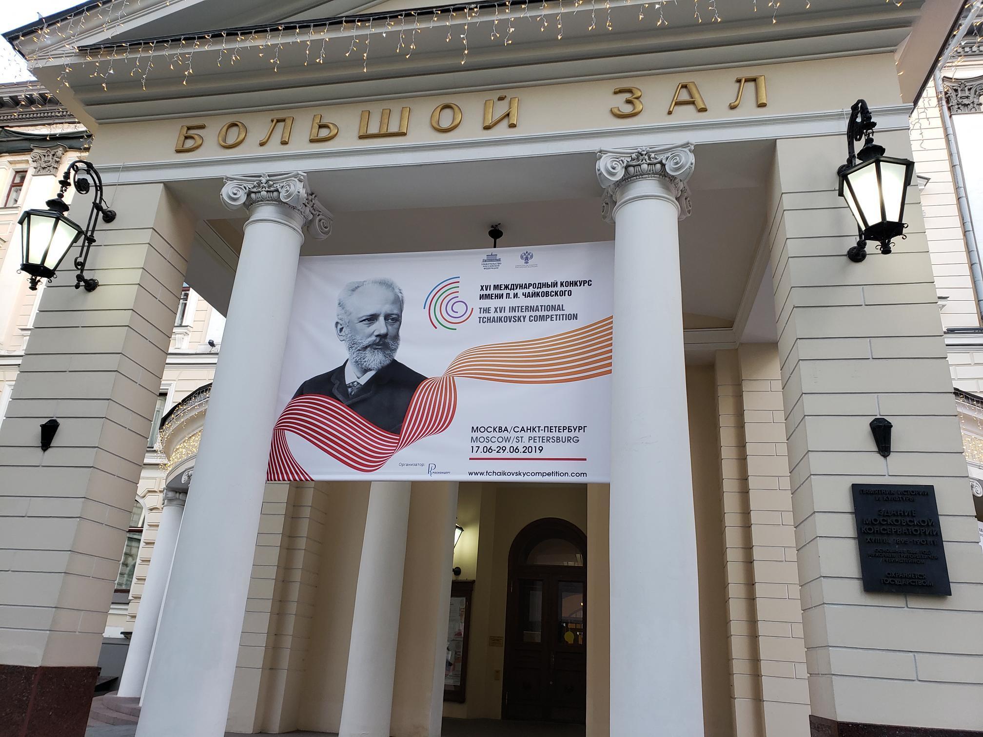 会場となったモスクワ音楽学院外観