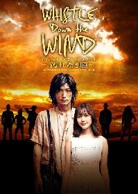 矢田悠祐、藤田玲、安崎求が追加キャストに決定 ミュージカル『ホイッスル・ダウン・ザ・ウィンド ~汚れなき瞳~』全キャストとメインビジュアルが公開