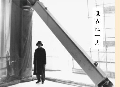 松尾スズキ、松たか子、瑛太らが出演 岩井秀人による新作公演『世界は一人』の新ヴィジュアルとオフィシャルコメントが到着
