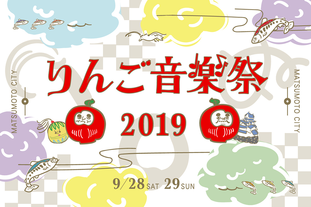 りんご音楽祭 2019