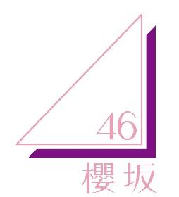 櫻坂46、ファーストシングル「Nobody's fault」の発売が決定 センターは森田ひかる