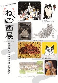 『「ねこ画展」〜ねこ画から生まれた愛おしい世界〜』開催 猫好きの聖地「にゃんこ堂」推薦の注目作家たち