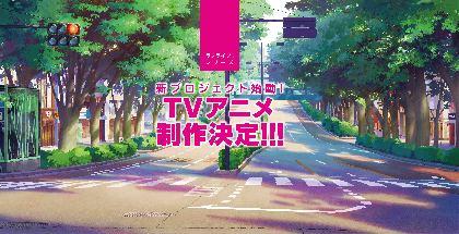 「ラブライブ!」新シリーズ プロジェクトスタート! TVアニメ制作決定、メインキャスト一般公募オーディションも開催