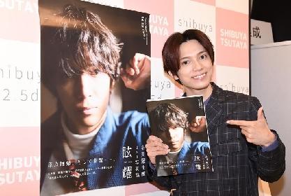 2.5次元作品を中心に活躍する俳優・糸川耀士郎が写真集発売記念イベントに登場「自分にとって特別な写真集。この先も忘れないんじゃないかな」