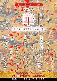 河西智美がゲスト出演する『華 ~女達よ、散り際までも美しく~』のアフターイベントが決定