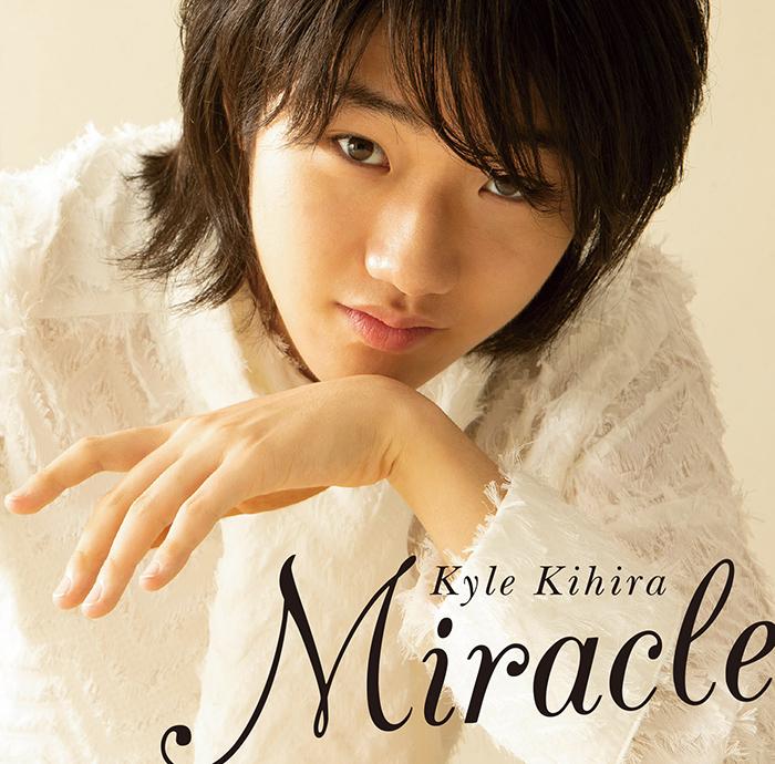 紀平凱成『Miracle』