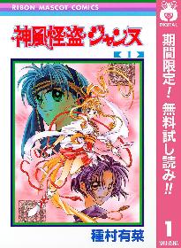 『神風怪盗ジャンヌ』20周年!記念して原作第1巻が期間限定無料に!
